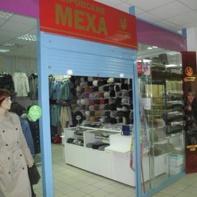 Кировские меха - Белка