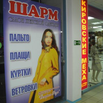 Отдел женской одежды Шарм. Плащи, пальто, куртки, ветровки.