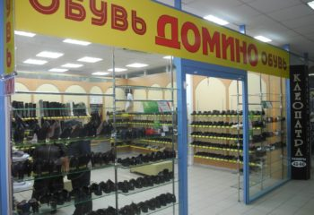 Обувь Домино