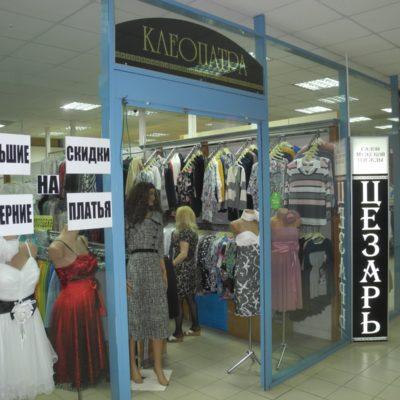Отдел женской одежды Клеопатра