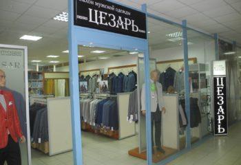 Отдел мужской одежды Цезарь