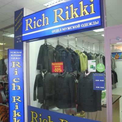 Отдел мужской верхней одежды Rich Rikki
