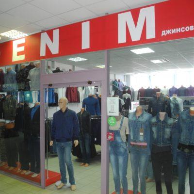 DENIM - салон джинсовой одежды