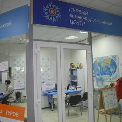 Первый визово-туристический центр