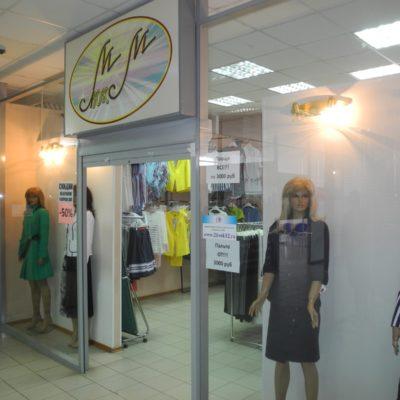 Отдел женской одежды ММлюкс