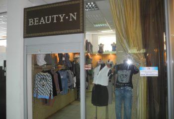 Отдел брендовой одежды BEAUTY N