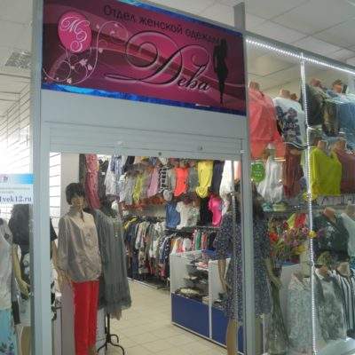 Отдел женской одежды Дева