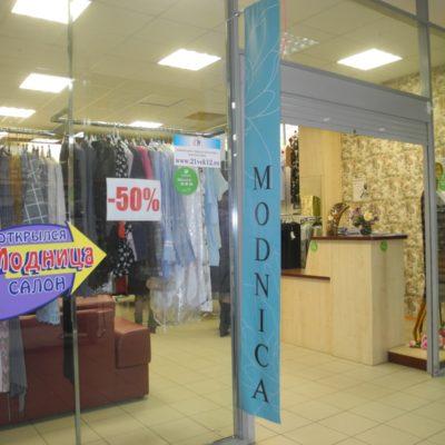 Отдел женской одежды MODNICA.