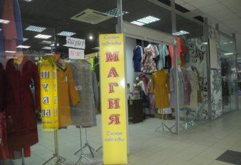 Отдел женской одежды Магия