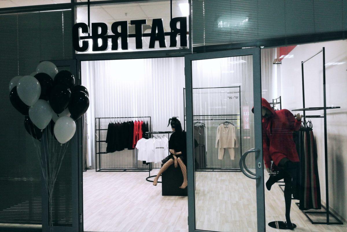 «СВЯТАЯ» — магазин дизайнерской одежды, г. Йошкар-Ола.