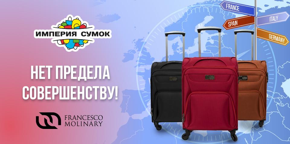 Большое поступление чемоданов в Империи Сумок!