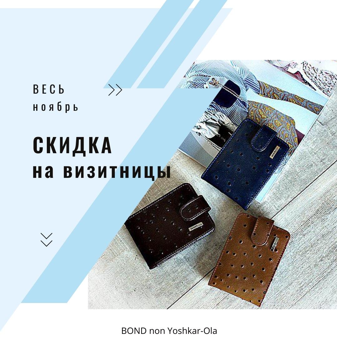 Сумки Йошкар-Ола. BOND non