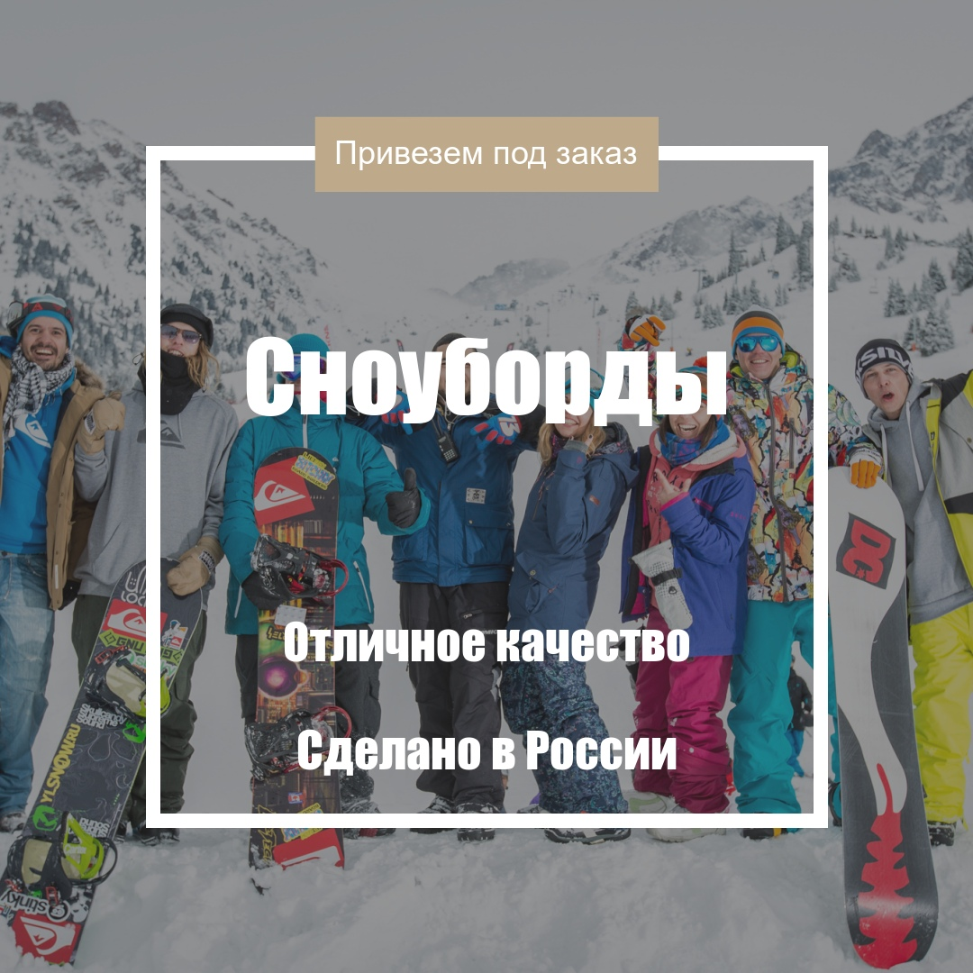 Сноуборд за 9900 рублей в Ахилесе