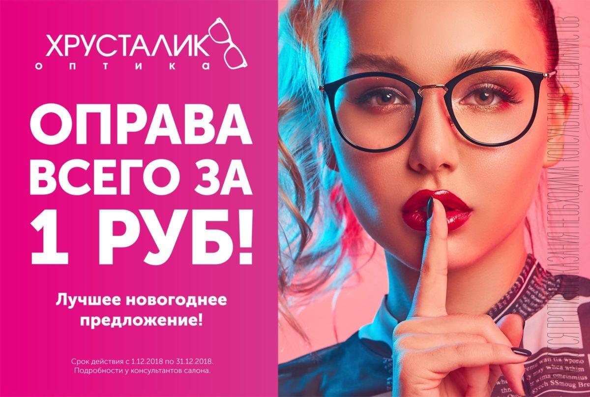 В Хрусталике оправа всего за 1 рубль!