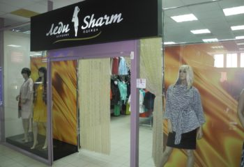 Леди Шарм - женская одежда