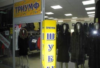 Триумф - верхняя женская одежда